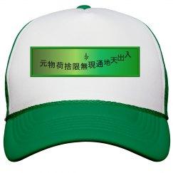 Doorway Protection Ball Cap