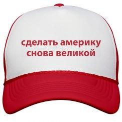 Correct Russian Translation Trump