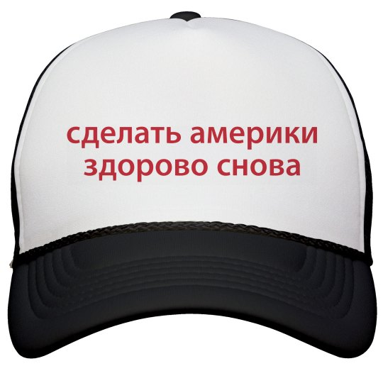 Russian Make America Great Hat