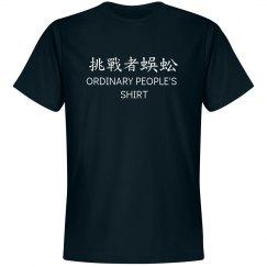 Engrish Shirt