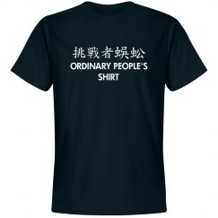 Engrish Shirt