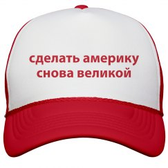 Correct Grammar Russian Trump Hat