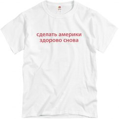 Russian Trump Translation Shirt