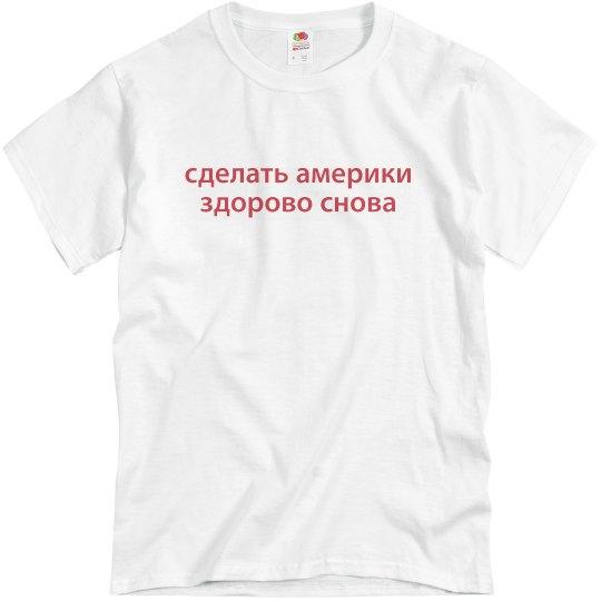Russian Trump Translation Shirt