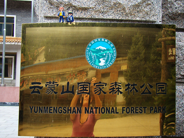 Yunmengshan national forest park