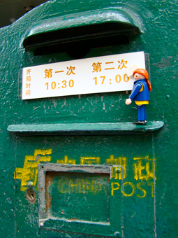 On a Chinese post box