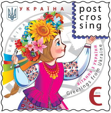 Ukrainian Postcrossing stamp