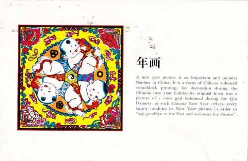 Say goodbye to the Past and welcome the Future, a Chinese coloured woodblock printing. Thanks Judy.