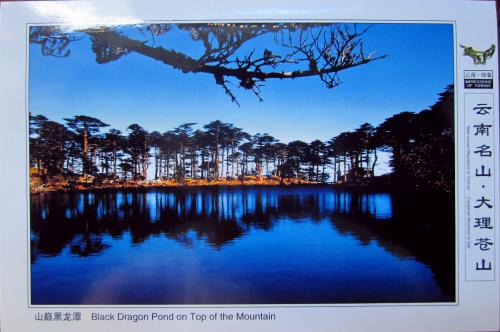 Black Dragon Pond on the top of the Mountain......