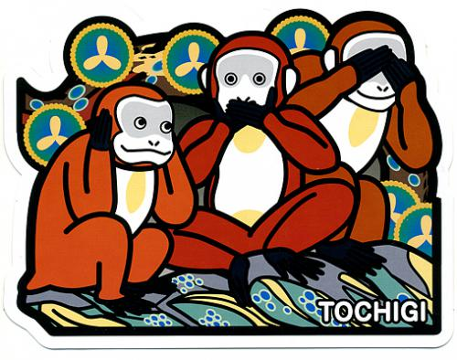 Gotochi card of Tochigi prefecture.
