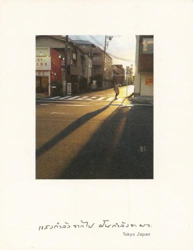 Tai sent me this lovely postcard with a street view of Tokyo, Japan