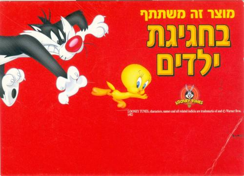 """Sylvester and Tweety""