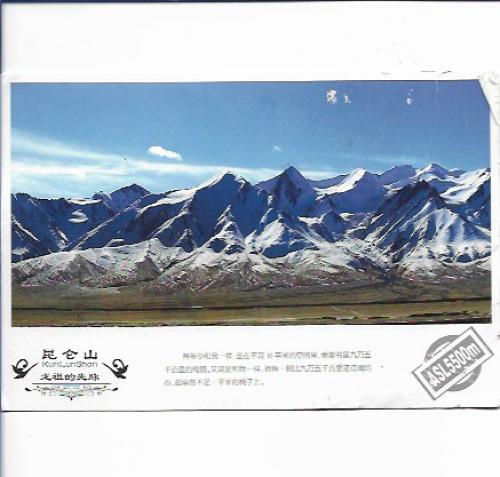 Qiucy from Changchun in China send this card of the KunLunShan to me.