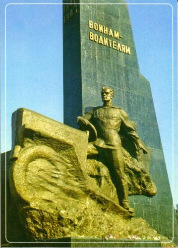 памятник воинам-водителям