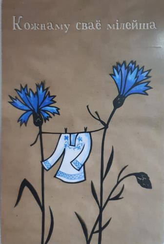 """кожнаму сваё мілейша"" = ""to each his own shirt is closer to the body"" (according to Google Translate). Luba sent me this lovely card featuring the national flower of Belarus: the cornflower."